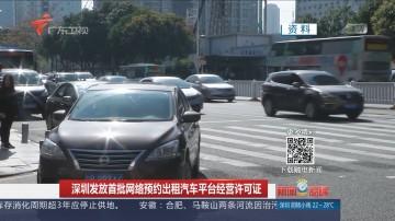 深圳发放首批网络预约出租汽车平台经营许可证