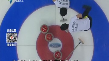 男子冰壶世锦赛中国9-2痛击日本获第五