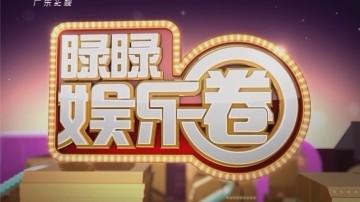 20170412《睩睩娱乐圈》睩睩记者探秘广州两爬、龟鳖展
