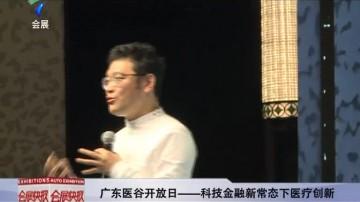 第十六期广东医谷开放日科技金融新常态下医疗创新