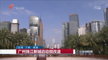 广州珠江新城启动微改造