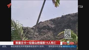 斯里兰卡一垃圾山坍塌致16人死亡