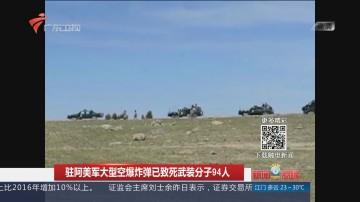 驻阿美军大型空爆炸弹已致死武装分子94人