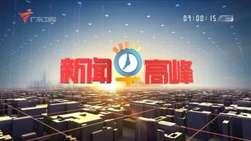 """20170408《新闻早高峰》""""严打""""风暴 中介行业面临洗牌"""