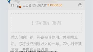 """记者观察:王思聪""""一字千金""""付费问答大起底"""