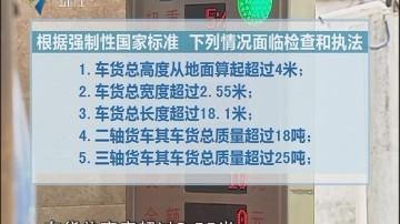 广东货车三次超载未处理禁入高速路
