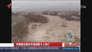 伊朗西北部洪灾造成数十人死亡