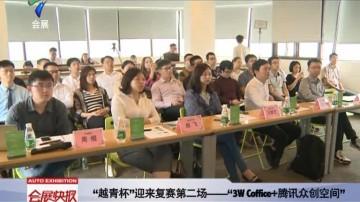 """""""越青杯""""2017年青年创新创业大赛第二场"""