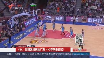 CBA:新疆客场再胜广东 4-0夺队史首冠!