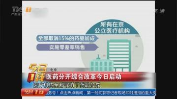 北京:医药分开综合改革今日启动
