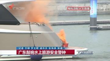 广东敲响水上旅游安全警钟