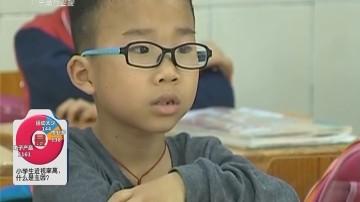今日最争议:小学生近视率高,什么是主因?