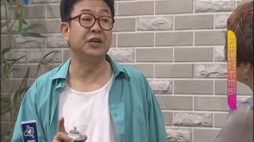 [2017-05-27]外来媳妇本地郎:说声防艾不容易(上)