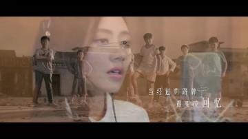 《不期而遇》主题曲MV