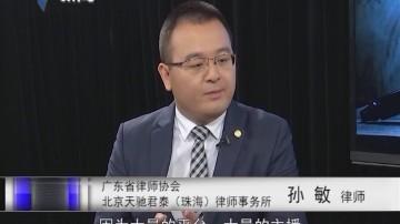 20170521《律师说》揭开网络直播不可告人的秘密