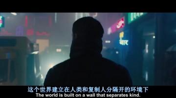 《银翼杀手2049》首款正式预告