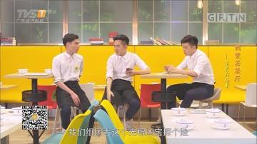 [HD][2017-06-24]我爱茶餐厅:店长的房事