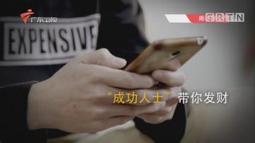 "[HD][2017-06-04]南粤警视:天上掉""馅饼"""