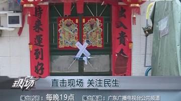 惠州:男子强闯民宅伤人 事后已投案自首