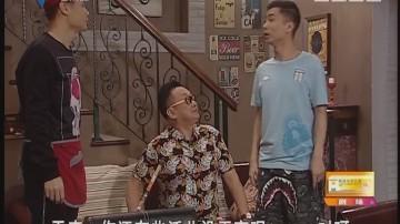 [2017-06-10]外来媳妇本地郎:带谁去看球(下)