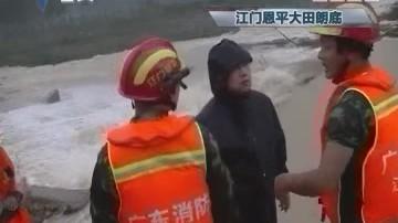 恩平连降暴雨引发洪灾 消防官兵迅速实施救援