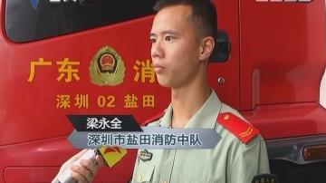 深圳:货车柴油泄漏 消防紧急排险