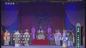 [2017-07-11]剧场连线:儿女同心劫难情