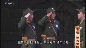 [2017-07-08]风雅潮韵:烽火揭阳