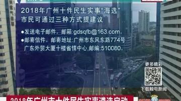 2018年广州市十件民生实事遴选启动