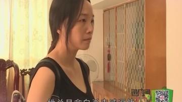 [2017-07-15]真情追踪:怀孕6月惨遭抛弃 未婚妈妈为什么是个婚姻骗子?
