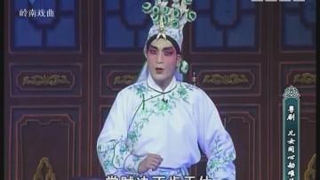 [2017-07-10]剧场连线:儿女同心劫难情(一)