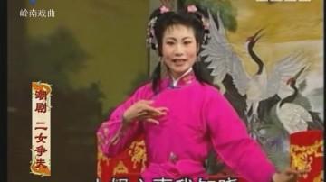 [2017-07-12]风雅潮韵:二女争夫(下集)
