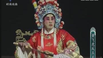 [2017-07-07]剧场连线:黄飞虎反五关(二)