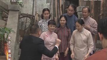 [2017-07-20]七十二家房客:难忘的婚纱照