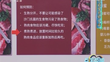 [2017-07-19]百医百顺:可恶的毒细菌