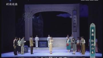 [2017-07-09]剧场连线:红的归来