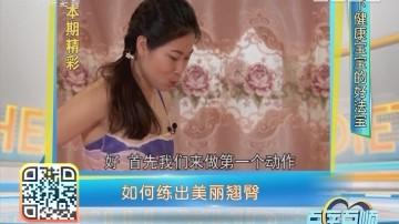 [2017-06-30]百医百顺:诞下健康宝宝的好法宝