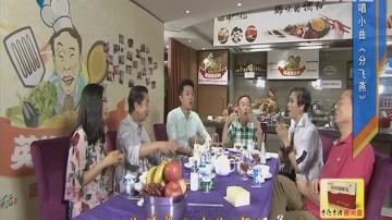 [2017-07-09]粤韵风华