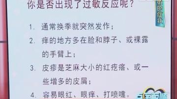 [2017-07-13]百医百顺:护肤小百科