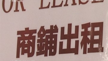 广州商铺租售调查