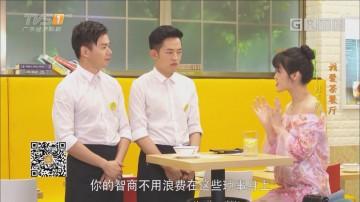 [HD][2017-07-09]我爱茶餐厅:彩票风波
