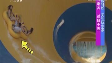 天生玩水家——惊险刺激 超级大喇叭
