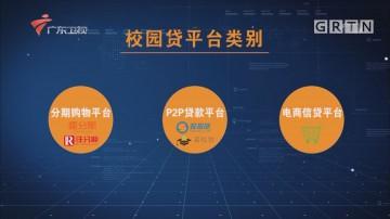 [HD][2017-07-23]南粤警视:校园贷——还不起的青春债(下)