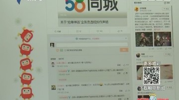 """新华社发文批""""58同城"""" 网友自诉被坑经历"""