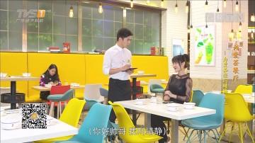 [HD][2017-07-01]我爱茶餐厅:为爱痴狂的靖静(上)