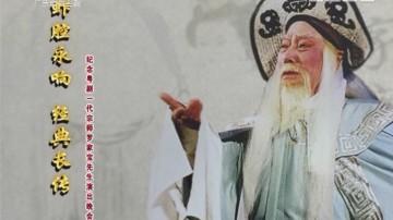 """[2017-07-19]粤唱粤好戏:""""虾腔永响 经典长存""""纪念粤剧艺术大师罗家宝先生演出晚会"""