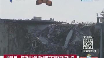 福岛第一核电站3号机组底部现疑似核残渣