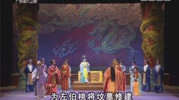 [2017-07-11]粤唱粤好戏:舍命恸云天
