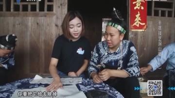 [2017-07-29]纵横天下游:千年技艺深山藏(下)