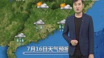 20170716天气预报